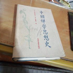 中国禅学思想史<样书>
