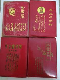 《毛主席诗词》四种合售(前衬页有主席照片,内页也有插图,整体品相不错)