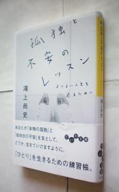孤独と不安のレッスン (だいわ文库)日文原版书