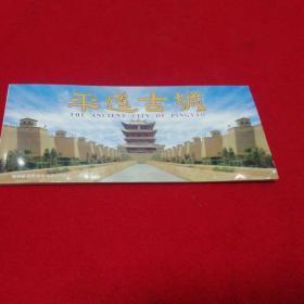 TP15(B)《平遥古城》小本式邮资明信片1套10张