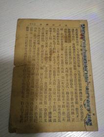 民国唱本  吴三桂搬兵(缺封面)