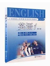 英语.1 第二版