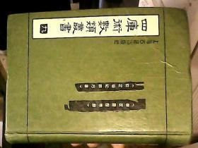 四库术数类丛书 (九)