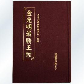 金光明最胜王经 精装一册 繁体32开 金光明经 佛教佛经书籍法宝