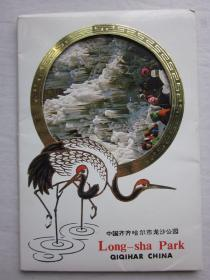 中国齐齐哈尔市龙沙公园明信片