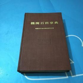机关百科事典 又名发电机百科辞典(日文原版)