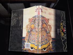 大清皇帝解密 一版一印