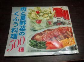 日本原版日文 肉と夏野菜のくふう料理500种 主妇の生活社 昭和48年1973年 24开平装