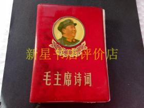 文革红宝书-------封面毛彩像《毛主席诗词》!(内有36张毛像,1张毛林合影,1张毛林合影娄山关,12张风景,国画大家插图本,1968年,南京大学中文系革委会)先见描述!