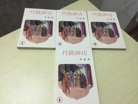 艳武侠  丹铁神功  全4册