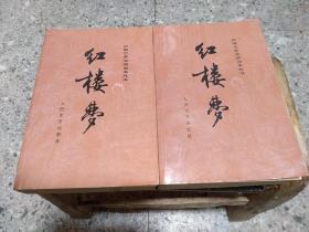 """红楼梦(上下)  1992年一版四印  彩插图由刘旦宅绘  本书以""""庚辰本""""为底本,在没有找到曹雪芹红楼梦的手稿之前,本书就是最好版本"""