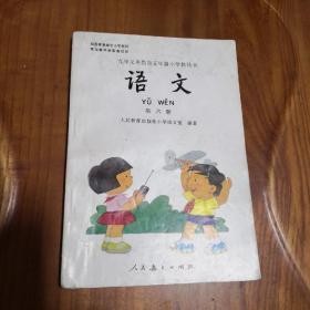 老课本: 九年义务教育五年制小学教科书――语文第六册