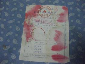 泰兴县农民工自带口粮证明一份 1979-2-15【经济史料 编号0018358】