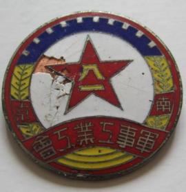 南京1950年*事工业工会纪念章