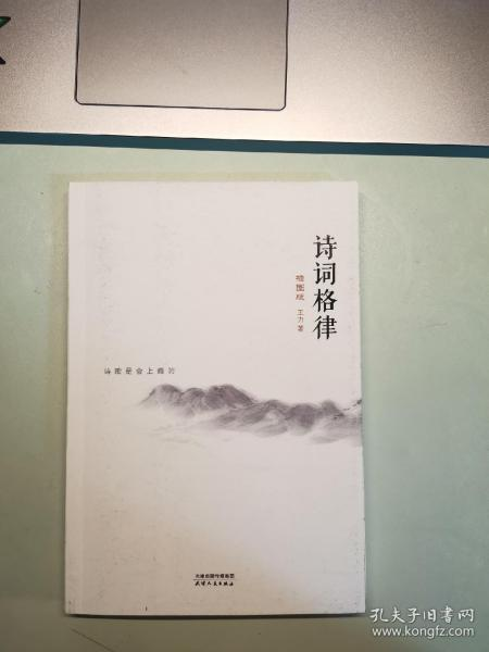 诗词格律(插图版)