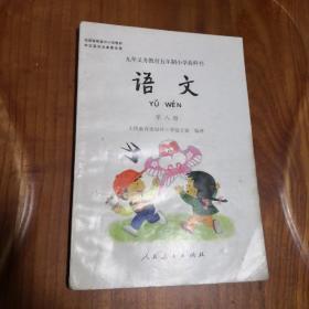 老课本: 九年义务教育五年制小学教科书 语文第八册