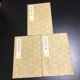 巜琉球国志略》三册全 民国二十五年初版