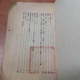 刑法质疑录(日文版,无封皮)