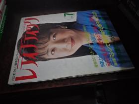 レディブティック LADY BOUTIQUE (日文原版时装杂志,1992.7)