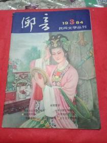 乡音(1984年第3期)【民间文学丛刊】