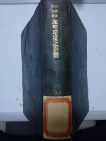 地理环境之影响 汉译世界名著民国26年商务初版超厚精装少见书同品相孔网最低价
