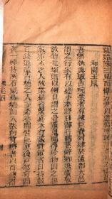 客窗闲话(存卷三、卷四,一册。清光绪元年(1875)刻本)