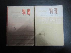 70年代老课本:老版高中物理课本全套2本 【人教版 79~80年 有笔迹】