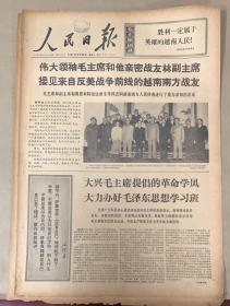 人民日报1967年 12月23日 1*伟大领袖毛主席和他亲密战友林副主席接见来自反美战争前线的越南南方战友。20元