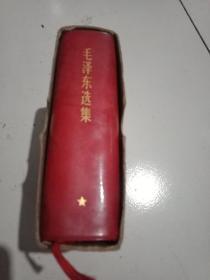 《毛泽东选集》有外套