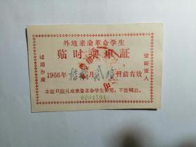 [车票 粮票 证 卷]   外地来渝革命师生临时乘车证 [汽东电车 1966年12月  9.5品