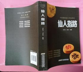 中国象棋经典布局系列:仙人指路