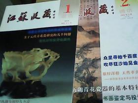 江苏收藏通讯(第1期)创刊号和第二期合售-