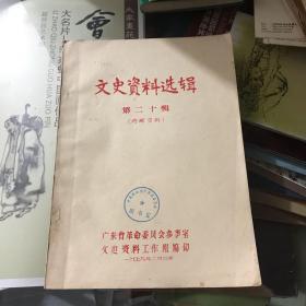 1979年广东省革委会参事室文史资料工作组编 文史资料选辑第二十辑 油印本