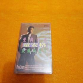 童安格新曲(四)磁带