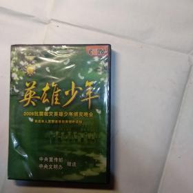 光盘:英雄少年-2008抗震救灾英雄少年颁奖晚会(1碟装)