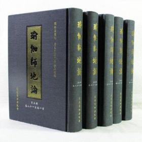 瑜伽师地论 精装全五册 佛教书籍佛经书法宝广化寺版佛学书籍
