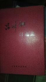 著名语言学家吕叔湘签名精装<吕叔湘自选集>