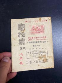稀见集邮史料)苏一集邮店寄拍卖目录(1963年8月号)