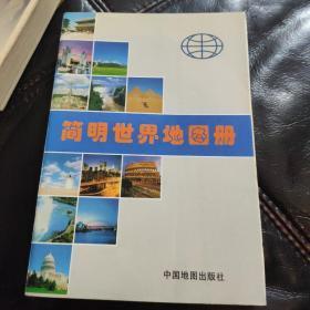 简明世界地图册