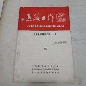 医政工作资料选编(医院分级管理专辑 一)