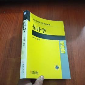 研究生数学系列规划教材:拓扑学