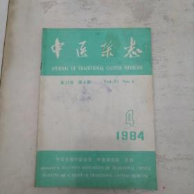 中医杂志1984第4期