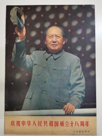 庆祝中华人民共和国成立十八周年   人民画报增刊
