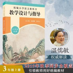 统编小学语文教科书 教学设计与指导 三年级上册