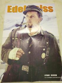 《闪电战》杂志社赠:1944年冬德国陆军山地兵在喀尔巴阡山区