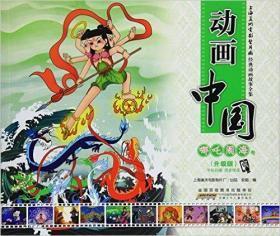 动画中国-哪咤闹海卷(升级版)