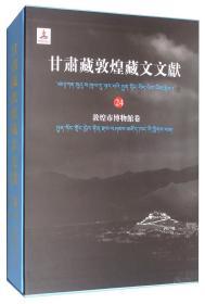 新书--甘肃藏敦煌藏文文献(24)敦煌市博物馆卷(精装)