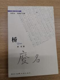 中篇小说金库·桥