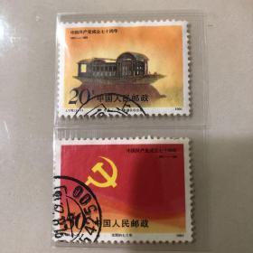 邮票 J.178.中国共产党成立七十周年