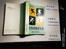 实用体育教师手册  32开本